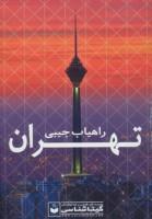 راهیاب تهران کد 479 (گلاسه)