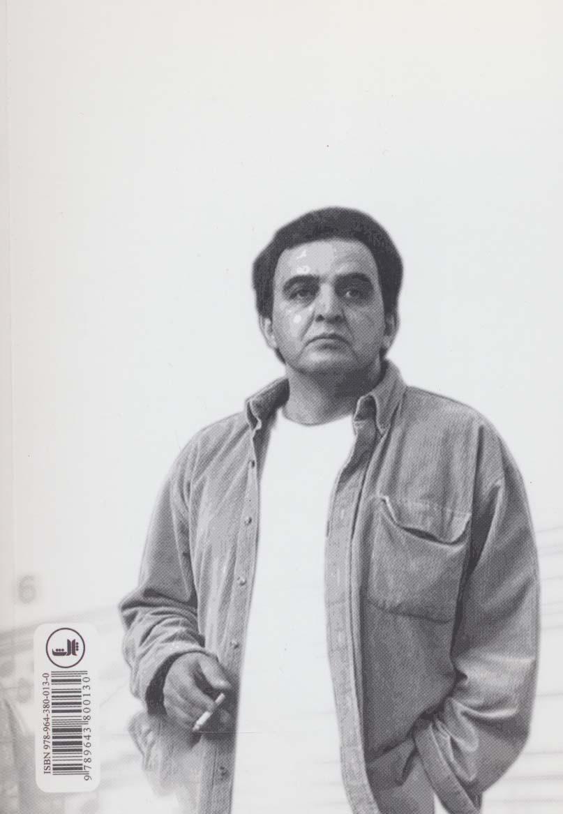 خفته در تنگنا (زندگینامه خواننده موسیقی ملی ایران فریدون فروغی)
