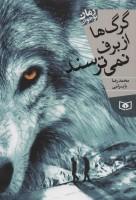 رمان نوجوان12 (گرگ ها از برف نمی ترسند)