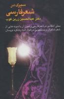سیری در شعر فارسی (بحثی انتقادی در شعر فارسی و تحول آن…)