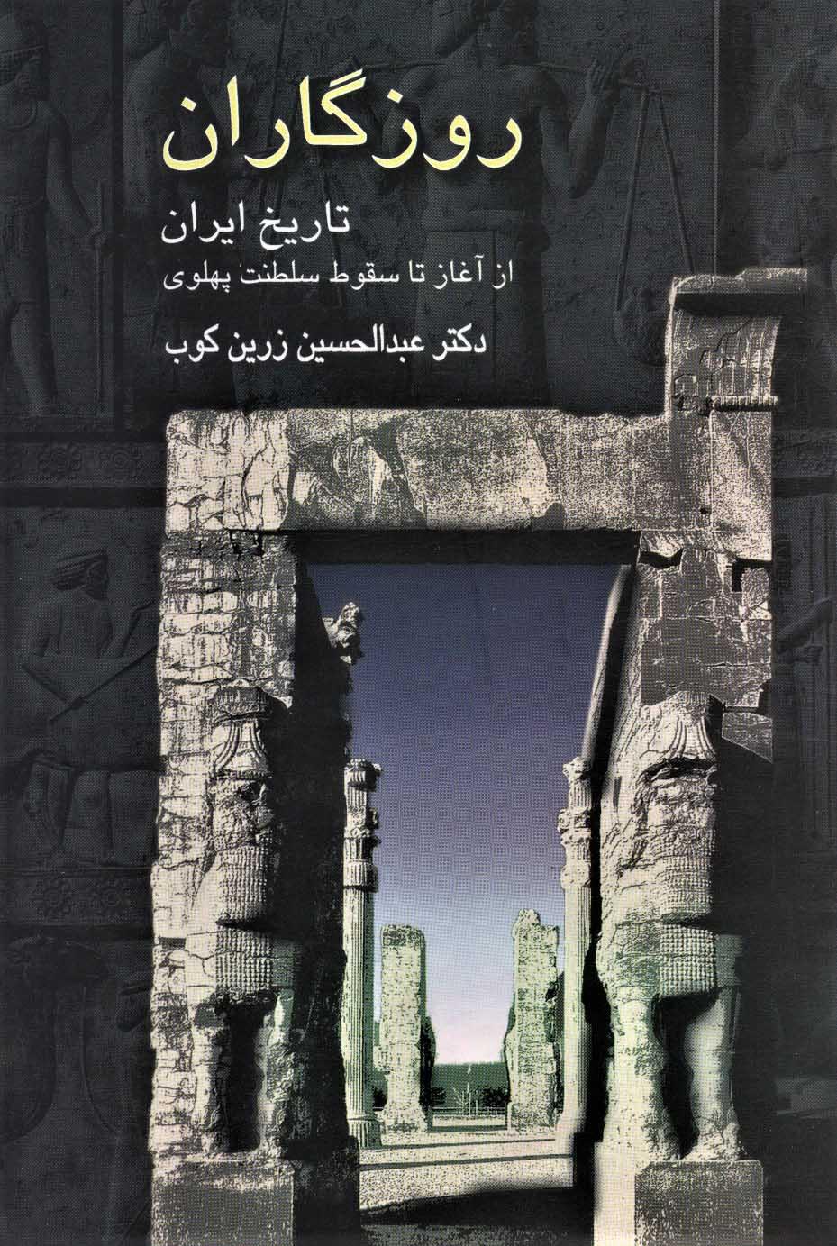 روزگاران (تاریخ ایران از آغاز تا سقوط سلطنت پهلوی)