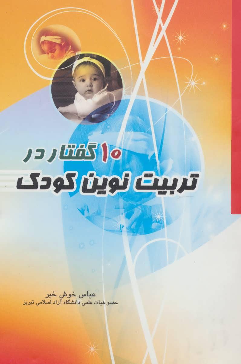 10 گفتار در تربیت نوین کودک