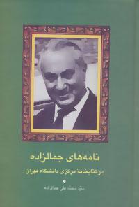 نامه های جمالزاده در کتابخانه مرکزی دانشگاه تهران (مجموعه آثار جمالزاده21)