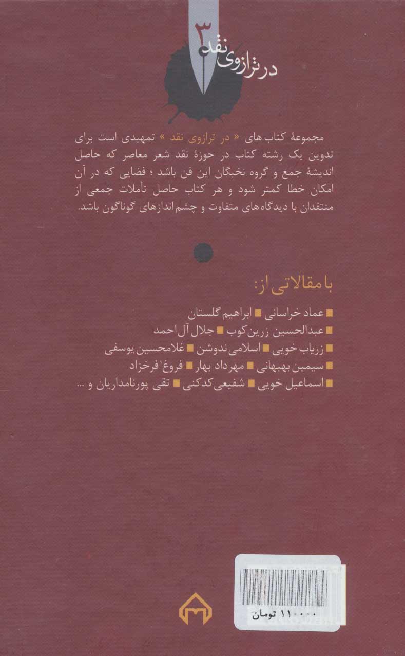 شهریار شهر سنگستان:نقد و تحلیل و گزیده اشعار مهدی اخوان ثالث (در ترازوی نقد 3)