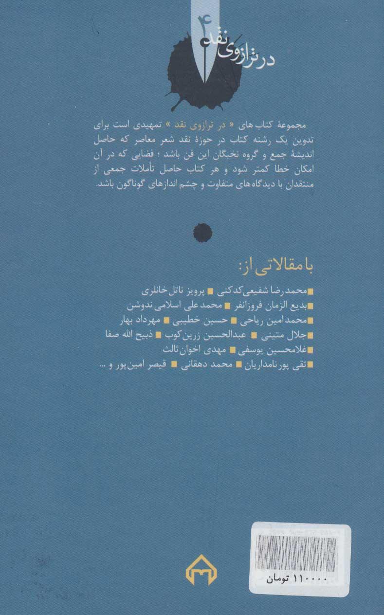 من زبان وطن خویشم…:نقد و تحلیل و گزیده اشعار ملک الشعراء بهار (در ترازوی نقد 4)