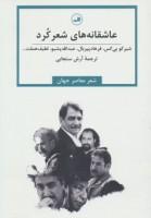 عاشقانه های شعر کرد (شعر معاصر جهان)