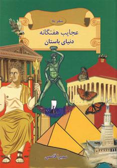 سفر به عجایب هفتگانه دنیای باستان