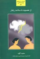 از عصبیت تا سلامت رفتار (آموزش و درمانهای روان شناختی12)