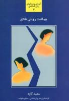بهداشت روانی طلاق (آموزش و درمانهای روان شناختی 7)