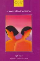 روانشناسی ناسازگاری همسران (آموزش و درمانهای روان شناختی 1)