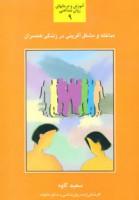 مداخله و مشکل آفرینی در زندگی همسران (آموزش و درمانهای روان شناختی 9)