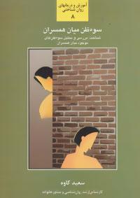 سوء ظن میان همسران (آموزش و درمانهای روان شناختی 8)