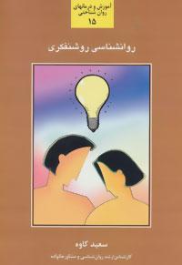 روانشناسی روشنفکری (آموزش و درمانهای روان شناختی15)