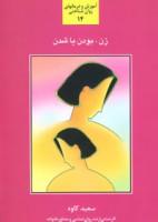 زن،بودن یا شدن (آموزش و درمانهای روان شناختی14)