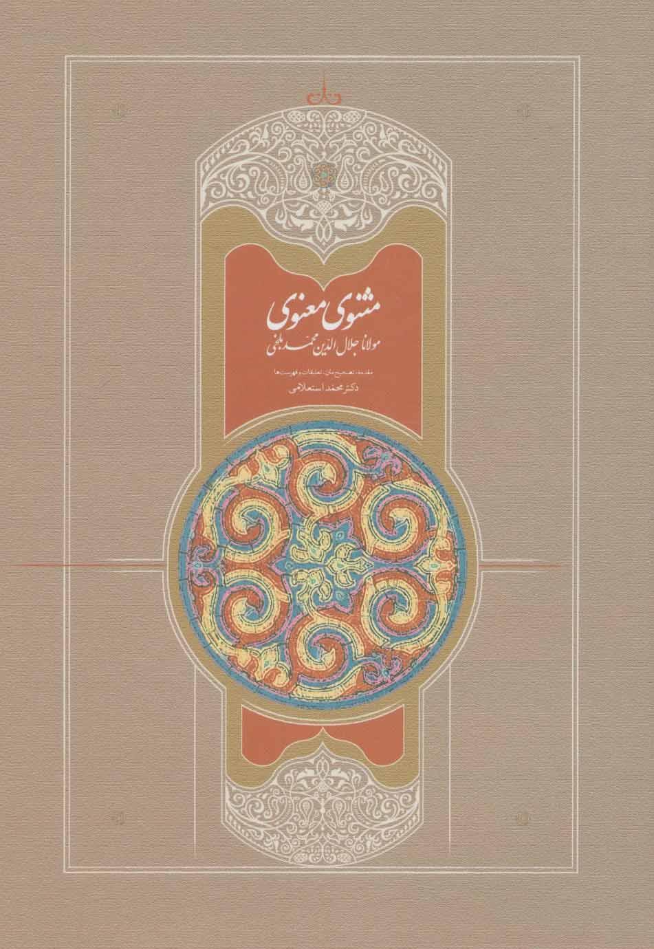 مثنوی استعلامی (7جلدی)