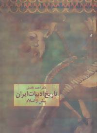 تاریخ ادبیات ایران پیش از اسلام