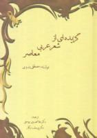 گزیده ای از شعر عربی معاصر