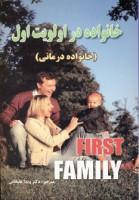 خانواده در اولویت اول (خانواده درمانی)