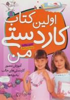 اولین کتاب کاردستی من (آموزش مصور کاردستی های جالب به بچه ها)،(گلاسه)