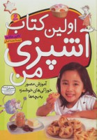 اولین کتاب آشپزی من (آموزش مصور خوراکی های خوشمزه به بچه ها)،(گلاسه)