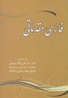 فارسی مقدماتی