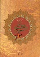 گزیده غزلیات حافظ شیرازی (2زبانه،گلاسه)
