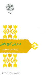 درویش گنج بخش:گزیده کشف المحجوب (از میراث ادب فارسی27)