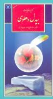 گزینه ادب پارسی34 (گزیده غزلیات بیدل دهلوی)