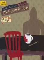خون آشام 1 (تهران،کوچه ی اشباح)