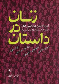 زنان در داستان (قهرمانان زن در داستان های زنان داستان نویس ایران)