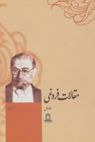 مجموعه مقالات فروغی (2جلدی)