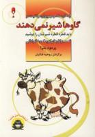 گاوها شیر نمی دهند