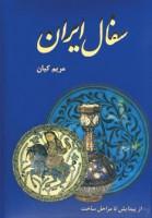 سفال ایران (از پیدایش تا مراحل ساخت)