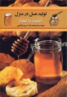 تولید عسل در منزل