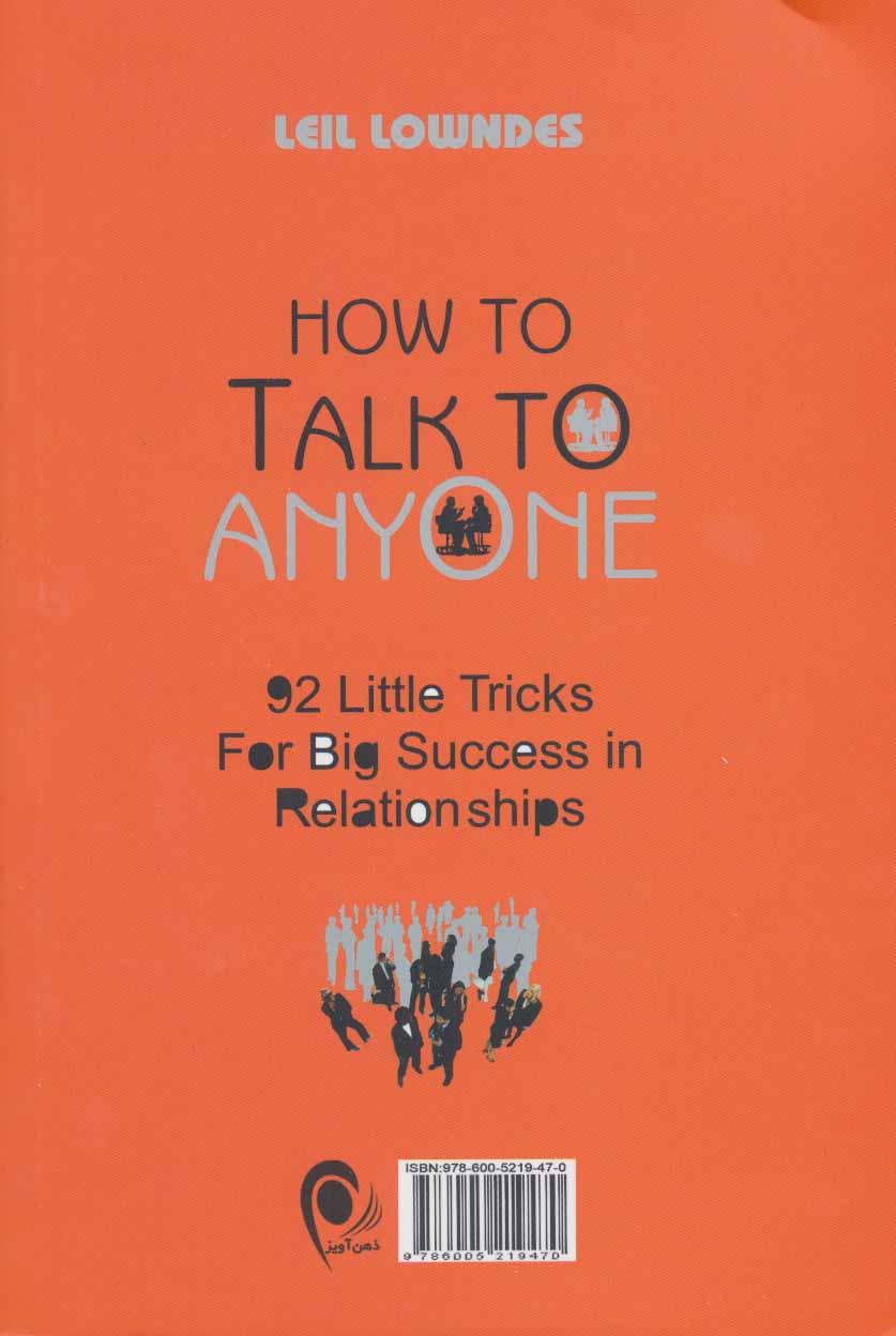 چگونه با هر کسی صحبت کنیم (92 راهکار ساده برای رسیدن به موفقیت بزرگ در روابط)