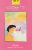 بهداشت روانی رفتار جنسی (آموزش و درمانهای روان شناختی16)