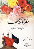 سفرنامه گلها (غزل،مرثیه و نوحه دو ماه محرم و صفر)