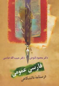 فارسی عمومی (درسنامه دانشگاهی)