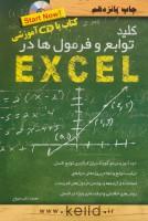 کلید توابع و فرمول ها در اکسل،همراه با سی دی