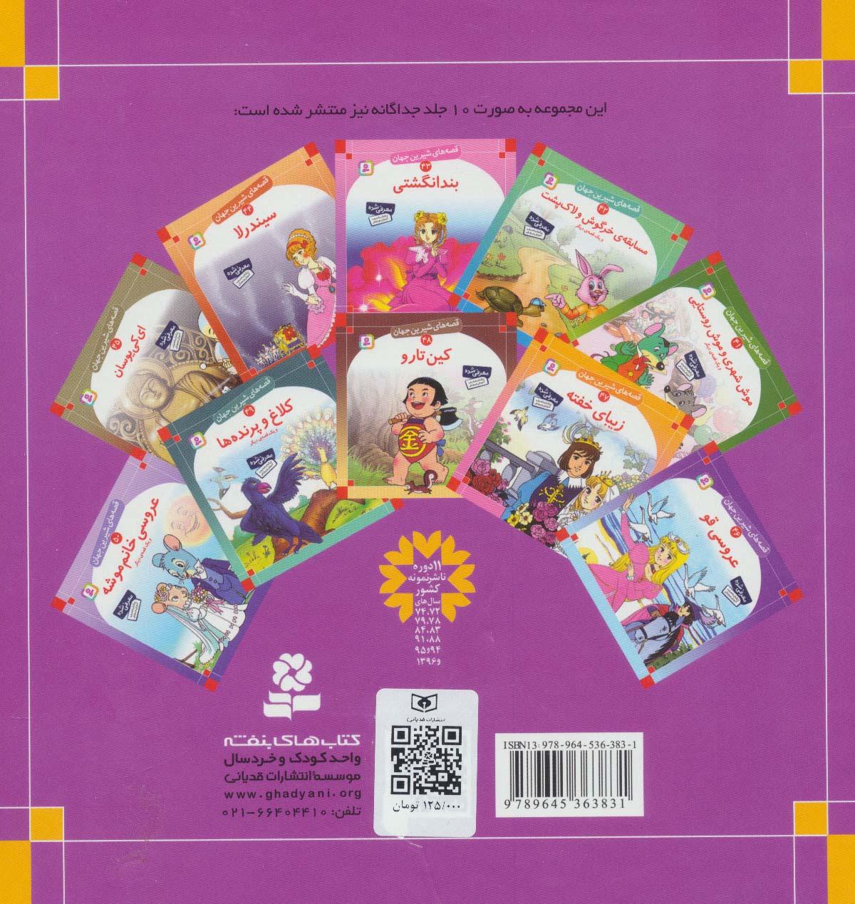 مجموعه قصه های شیرین جهان 5 (جلدهای41تا50)،(گلاسه)