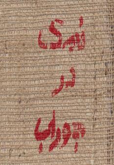 نمک در جوراب (درمان های خانگی برای بیش از 90 بیماری کودکان)