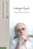 ضیاء موحد (تاریخ شفاهی ادبیات معاصر ایران)