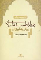 درباره فلسفه اسلامی (روش و تطبیق آن)