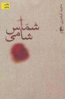 ادبیات امروز،رمان60 (شماس شامی)