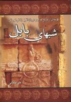 شبهای بابل (گوشه ای از تاریخ جذاب و هیجان انگیز زندگی کورش)