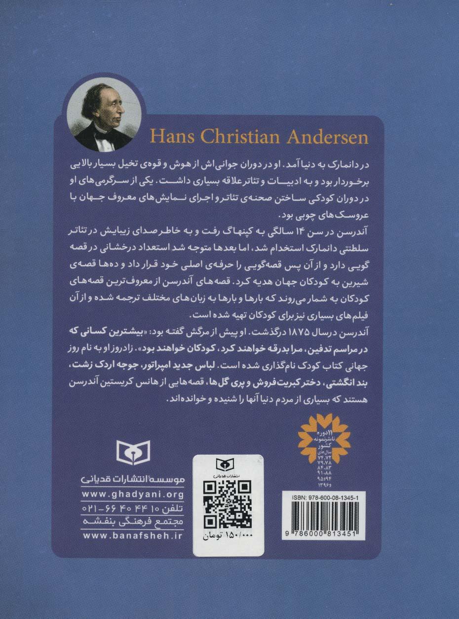 66 قصه از هانس کریستین آندرسن