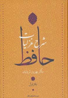 شرح غزلیات حافظ (4جلدی)