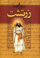 زرتشت (2جلدی)