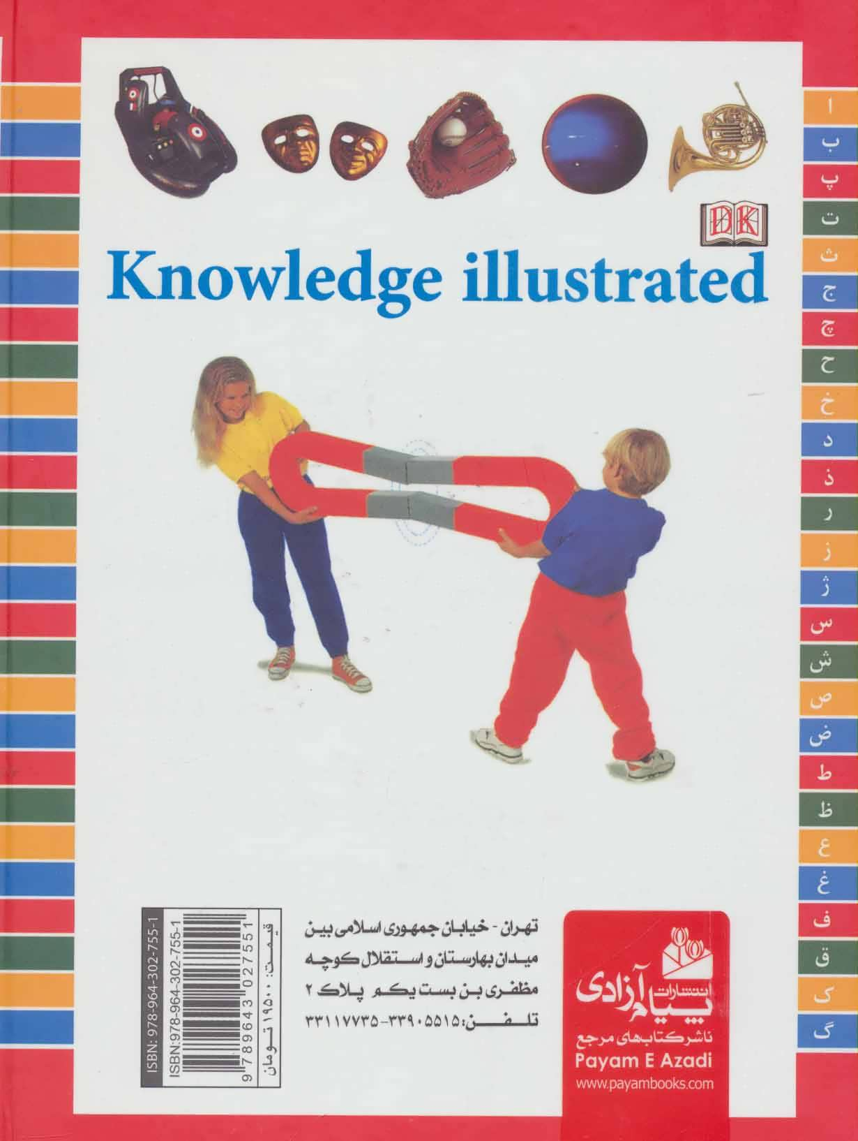 دانستنی های مصور کودکان و نوجوانان