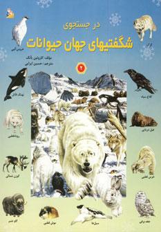 در جستجوی شگفتیهای جهان حیوانات 2